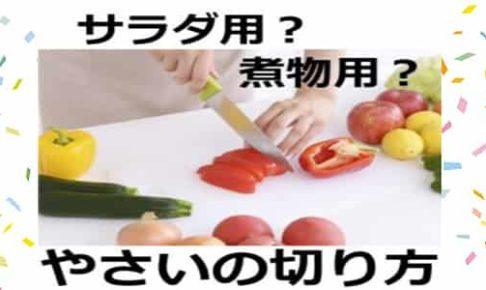 野菜 切り方