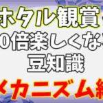 ホタル観賞 メカニズム編