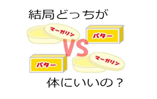 バター マーガリン