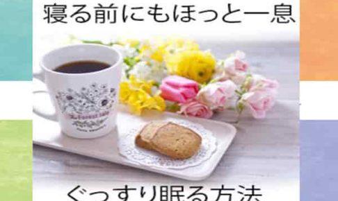 寝る前のコーヒー