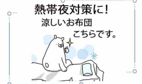 浅草メンチ