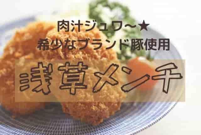 浅草メンチ-