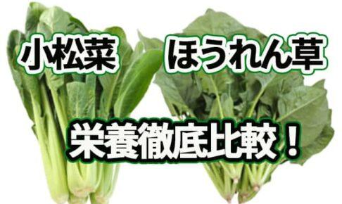 小松菜 ほうれん草